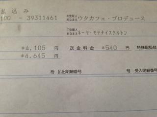 募金.JPG