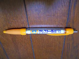 pen 001.jpg